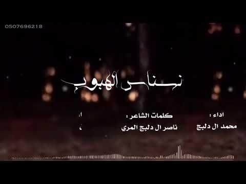 شيلة نسناس الهبوب | كلمات الشاعر : ناصر بن دلبج المري | اداء المنشد نياف تركي والمنشد : محمد ال دلبج