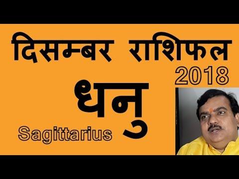 Dhanu Rashifal December 2018   धनु राशिफल दिसम्बर 2018