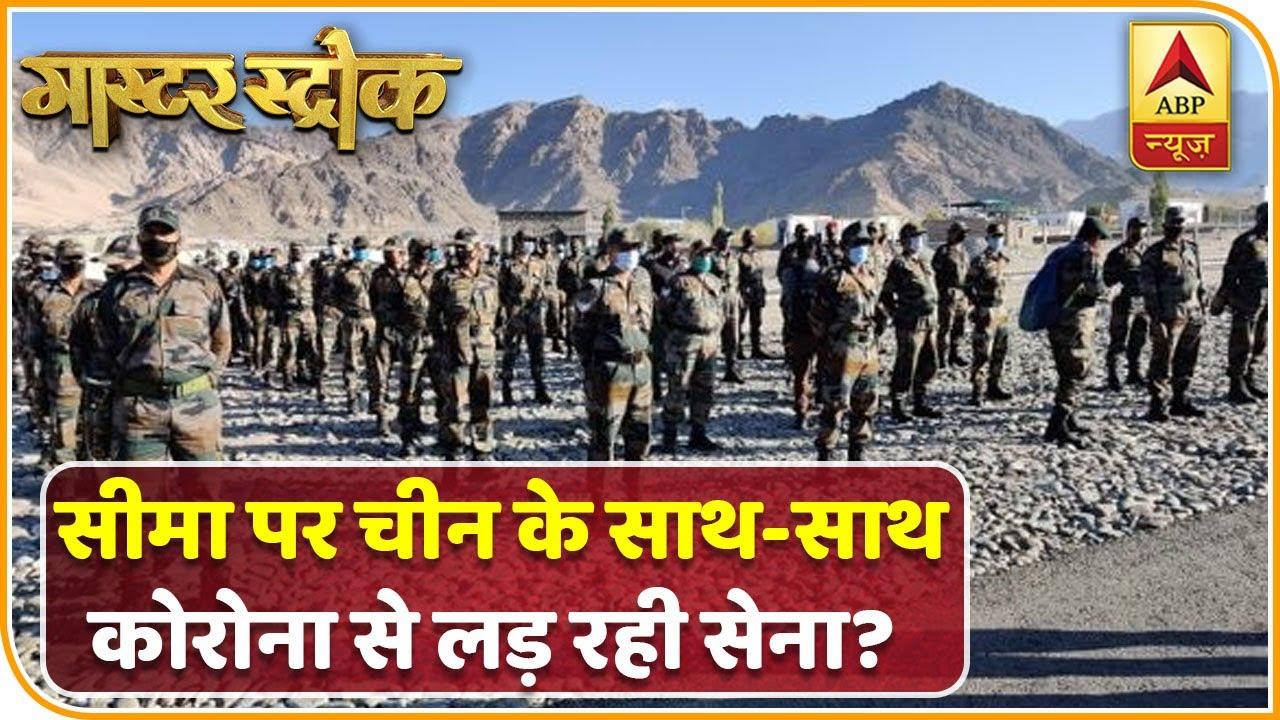 देखिए सीमा पर चीन के साथ-साथ कोरोना से कैसे लड़ रही भारतीय सेना? | India-China LAC Tension
