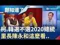兩岸一家親柯文哲若角逐2020總統能說服人民? 曾選過台南市長的陳永和這麼看...|鄭弘儀主持|【鄭知道了完整版】20190402|三立iNEWS
