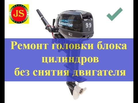 #Лодочный мотор Gladiator 9.9 ремонт головки блока цилиндров без снятия мотора