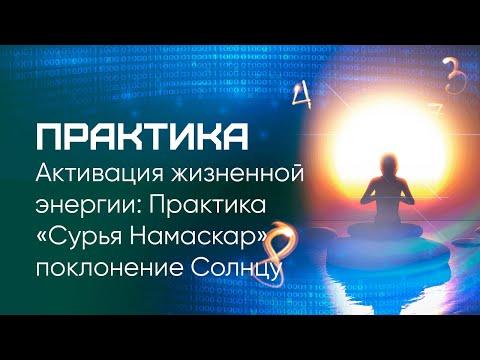 """Активация жизненной энергии: Практика """"Сурья Намаскар"""" поклонение Солнцу."""