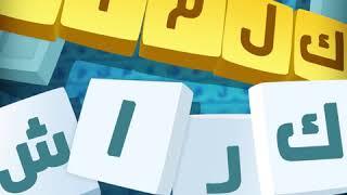 كلمات كراش : لعبة تسلية وتحدي من زيتونة screenshot 2