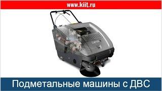 Видео обзор ручных подметальных машин Lavor SWL 700/900. Машины для уборки