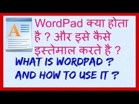 What is WordPad ? and how to use it  -Step to Step (in हिन्दी) thumbnail