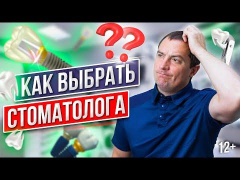 Как Выбрать Стоматолога? Имплантация Зубов | Стоматология в Москве
