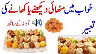Video Khawab Ki Tabeer In Urdu Hindi Khwab mein Mithai Khana Khwab mein Mithai dekhna | download MP3, 3GP, MP4, WEBM, AVI, FLV April 2018
