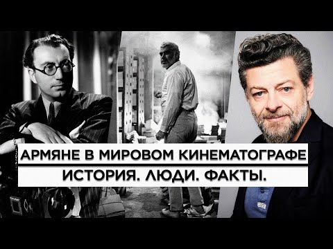 Армяне в мировом кинематографе/История/Люди/Факты - HAYK-фильм