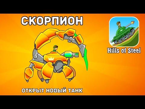 Легендарный танк СКОРПИОН - безумное обновление в игре про танки Хилс Оф Стил. Hills Of Steel 2.7.0