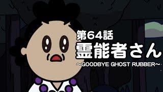 第64話「霊能者さん 〜GOODBYE GHOST RUBBER〜 」オシャレになりたい!ピーナッツくん【ショートアニメ】