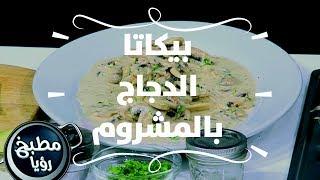 بيكاتا الدجاج بالمشروم - غادة التلي