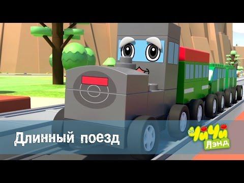 Чичилэнд - Длинный поезд – мультфильм про машинки для детей – серия 18