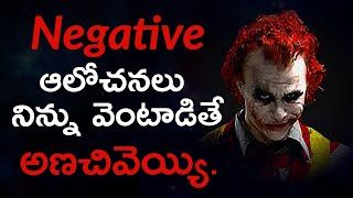 How To Get Rid Of Negative Thoughts In Telugu | Tips To Control Negative Thoughts Telugu | LifeOrama