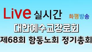 화평방송 - Live 실시간 예장 제68회 함동노회 정…