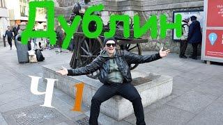 видео Дублин  - достопримечательности и интересные места