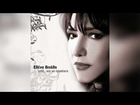 Ελένη Βιτάλη - Επτά - Official Audio Release