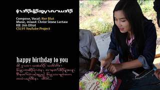 "Video Karen new song ""Happy birthday to my beloved boe boe"" by Nor Blut [OFFICIAL AUDIO] download MP3, 3GP, MP4, WEBM, AVI, FLV Juli 2018"