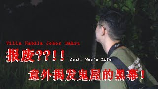 文王爷的Vlog #177 夜间探灵报废??!! 意外揭发鬼屋的黑幕!!! Villa Nabila Johor Bahru feat. Wee's Life