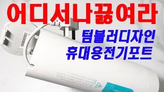 여행필수품 휴대용전기포트 텀블러디자인 xiaomi po…