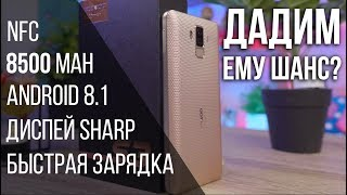 Новый ГИГАНТ с 8500 mAh, NFC и другими плюшками - Bluboo S3 обзор