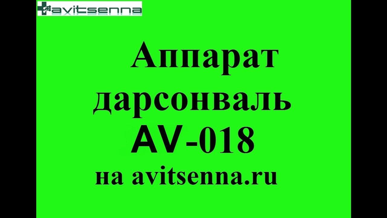 Дарсонваль ДЕ 212 КАРАТ Сюжет из передачи Лучший из Дарсонвалей .