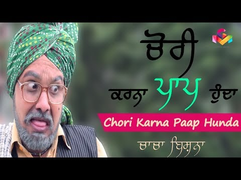 Chacha Bishna  | Chori Karna Paap Hunda |  Goyal Music | New Punjabi Comedy 2018