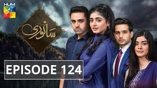 Sanwari Episode #124 HUM TV Drama 14 February 2019
