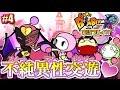 【NS】スーパーボンバーマンR 実況プレイ!#4【ニンテンドースイッチ】