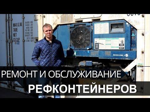 видео: Ремонт и обслуживание рефконтейнеров