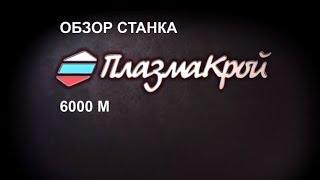 Обзор плазменного станка ПЛАЗМАКРОЙ 6000М