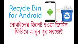 How to restore deleted file on Android (bangla)