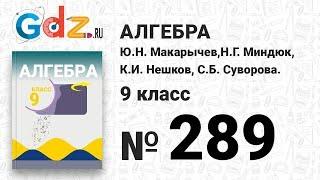 № 289 - Алгебра 9 класс Макарычев