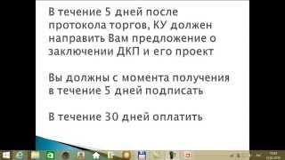 видео Публичный договор купли-продажи