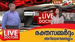 രക്തസമ്മർദ്ദം - അറിയേണ്ടതെല്ലാം | LIVE DOCTORS | 24 NEWS