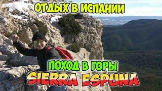 Невероятный поход в горы Sierra Espuna, Испания.(