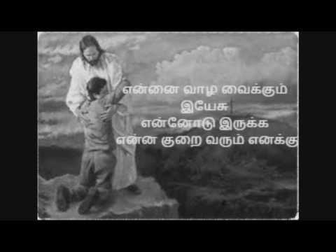 Ennai valavaikum Yesu Tamil Christian song|என்னை வாழ வைக்கும் இயேசு