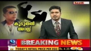 News @ 11 AM: Police Have Acted Promptly In Actress Abduction Case Says Kodiyeri | 19th Feb 2017 thumbnail