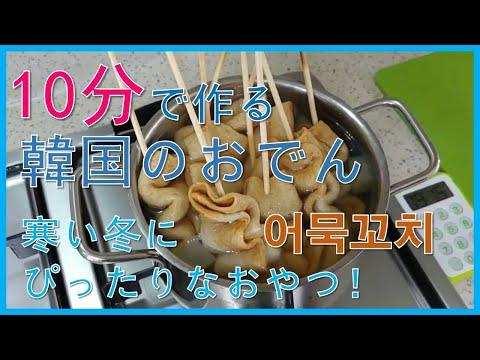 【韓国のおでん】10分レシピ「어묵꼬치」Korean recipes 「Korean fish cake (Eomuk)」