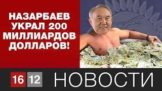НАЗАРБАЕВ УКРАЛ 200 МИЛЛИАРДОВ ДОЛЛАРОВ!