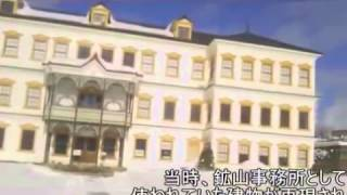 秋田県小坂町は、青森県との県境にあり、かつて鉱山の町として栄えてい...