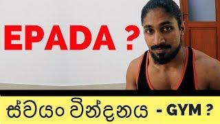 Swayan Vindanaya Gym Ekata Balapanawada ? - Sinhala - Bodybuilding