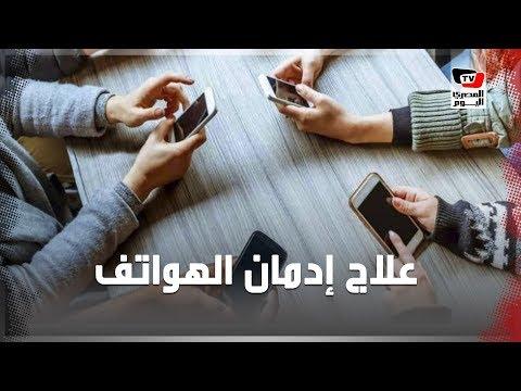 مصحات لعلاج إدمان الهواتف الذكية.. هل نحتاج لواحدة ؟  - نشر قبل 19 ساعة