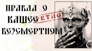 ПОЛОЖИТЕЛЬНЫЙ КАЩЕЙ ОТРИЦАТЕЛЬНЫЙ ИВАН/ПРАВДА О КОЩЕЕ БЕССМЕРТНОМ