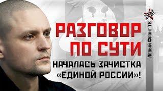 НОВОЕ! Сергей Удальцов: Началась зачистка «Единой России»