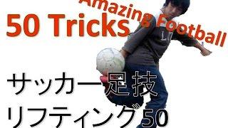 やべっち宿題より凄いスーパーリフティングテクニック集 Super Soccer Technic digest