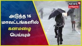தமிழகத்தின் அடுத்த 16 மாவட்டங்களில் கனமழை பெய்யும் வானிலை ஆய்வு மையம் TN Weather Report Latest