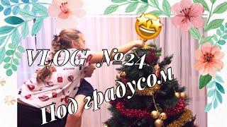 Рукодельный VLOG №24 Под градусом 🤒😉 про Вязание кардигана, шапочки, свитера для собаки и др