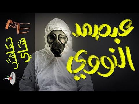 {تعاشب شاي}(251) عبصمد النووي