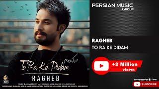 Ragheb - To Ra Ke Didam ( راغب - تو را که دیدم )