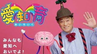 ムビコレのチャンネル登録はこちら▷▷http://goo.gl/ruQ5N7 愛知県は、観...